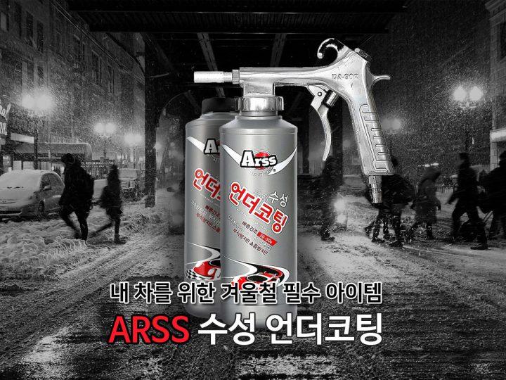 제이씨콥스, 방음 및 방청 효과 'ARSS 수성 언더코팅' 출시