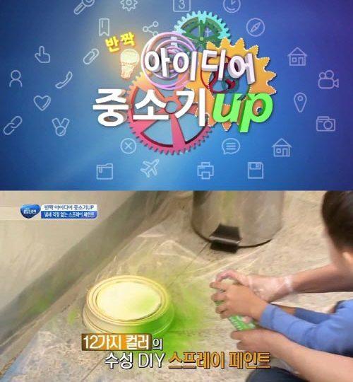 SBS생활경제 속 인테리어 소품 락카스프레이 '컬러리스모'